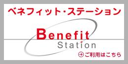 ベネフィット・ステーション